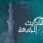 jomoaa_hadith