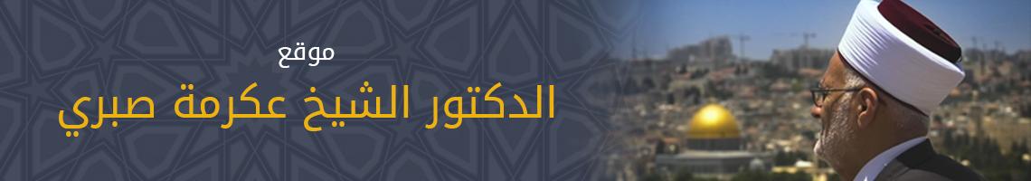 الدكتور الشيخ عكرمة صبري