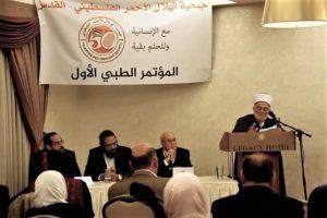 المؤتمر الطبي الأول بالقدس – الهلال الأحمر الفلسطيني